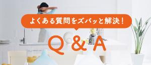 よくある質問をズバッと解決 Q&A