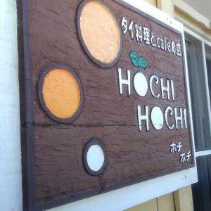 HOCHI HOCHI看板