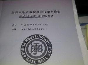 2019伝達講習会レジメ