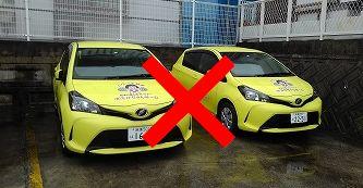 社用車禁止